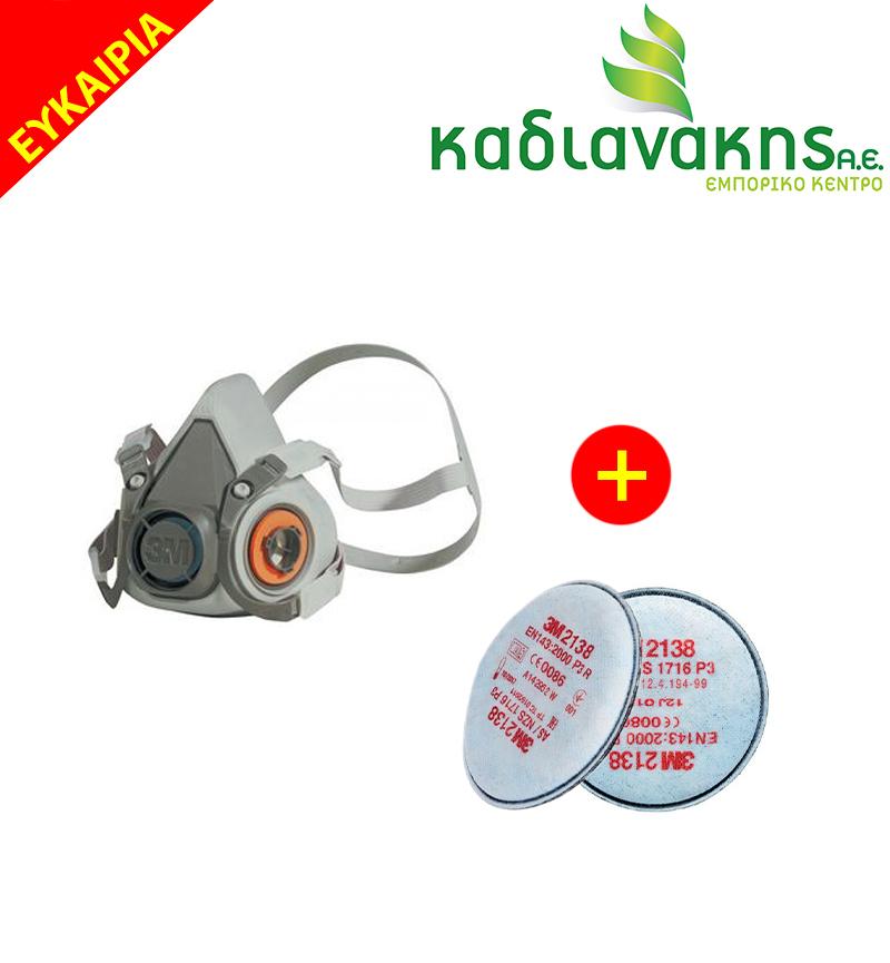 Μάσκα Μισού Προσώπου 6200 + Φίλτρα Σκόνης-Άνθρακα P3 2138 3M