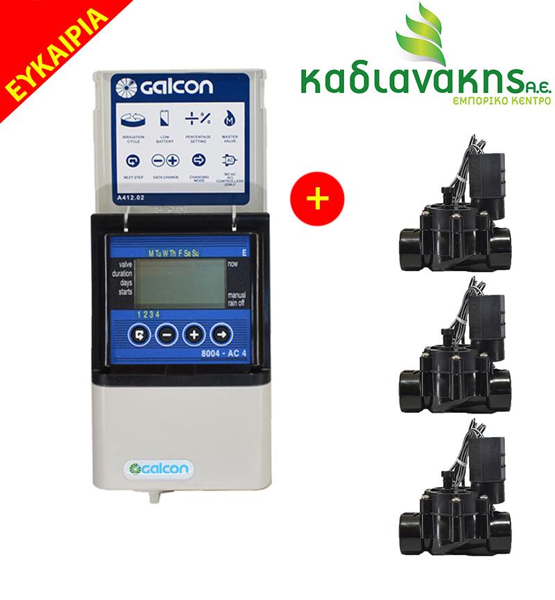Προγραμματιστής Galcon AC-4 Ρεύματος + 3 Ηλεκτροβάνες 1'' Rain Βird 24V Ρεύματος
